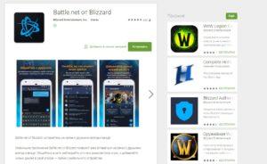 Battle.net - в Google Play