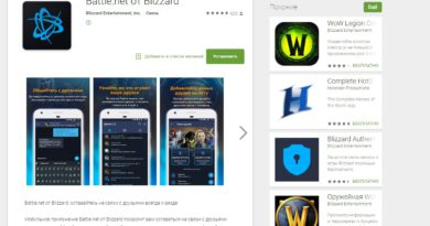 Battle.net - в Google Play