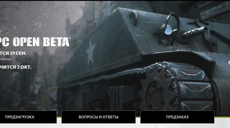 Call of Duty WWII - Бета с 29 сентября