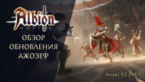 Albion Online - обновления Джозеф