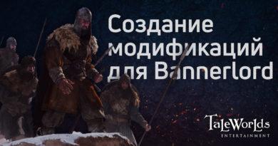 Mount & Blade II: Bannerlord - Модификации