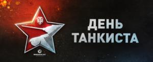 "Wargaming ""День танкиста"""
