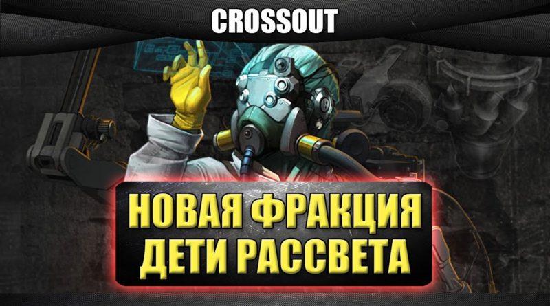 Crossout - Дети Рассвета