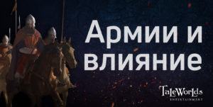 Mount & Blade II: Bannerlord - Очки уважения