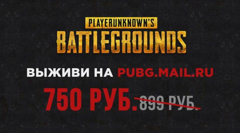 Playerunknown's | Mail.Ru +тельняшка