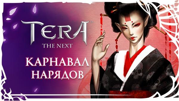 TERA - Художественный конкурс «Карнавал нарядов»