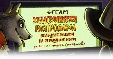 Steam - Halloween распродажа