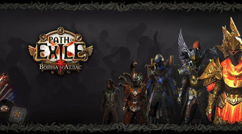 Path of Exile - DLS Война за Атлас