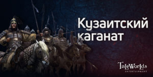 Mount & Blade: Bannerlord - дневник