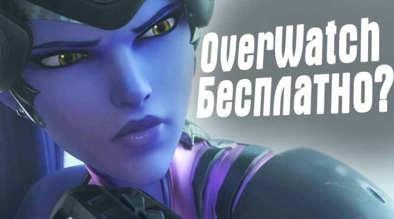 Overwatch - бесплатные выходные