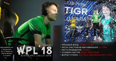 Первый официальный российский турнир по FIFA 18