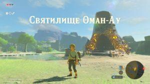 The Legend of Zelda: Breath of the Wild - Без подземелий но со святилищами
