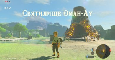 The Legend of Zelda: Breath of the Wild - Без подземелий но со святилищами