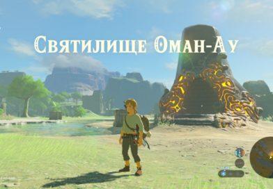 The Legend of Zelda: Breath of the Wild — Без подземелий но со святилищами