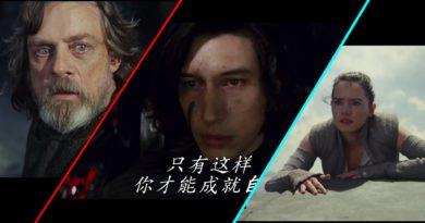Звёздные войны. Эпизод VIII - Трейлер из китая и для китая