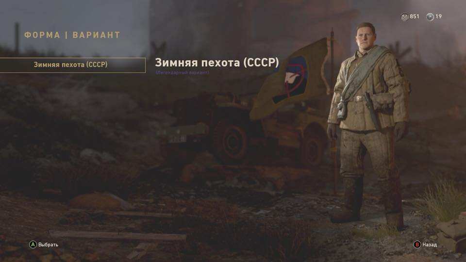 Call of Duty WWII — Обзор